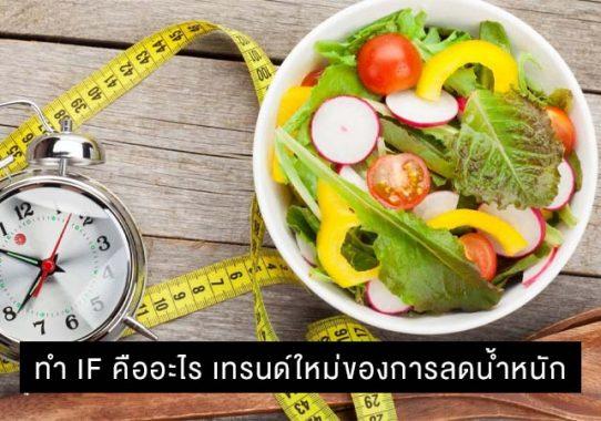 ทำ IF คืออะไร เทรนด์ใหม่ของการลดน้ำหนัก